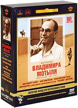 Фильмы Владимира Мотыля. Избранное 1967-1991 гг. (5 DVD) 2008