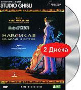 Zakazat.ru Навсикая из Долины Ветров (2 DVD)