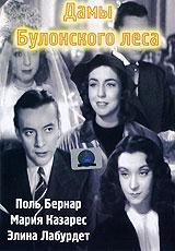 Поль Бернар (