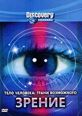 Discovery: Тело человека: Грани возможного. Зрение 2008 DVD
