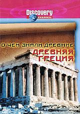 Discovery: О чем знали древние. Древняя Греция