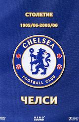 Столетие Челси 1905/06-2005/06 2008 DVD