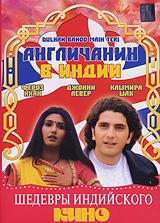 Англичанин в ИндииДжонни Левер (Коварный незнакомец), Шах Кашмира, Фероз Кхан в мелодраме Баббара Субхаша Англичанин в Индии. Эта история любви молодого человека из Лондона, когда он приезжает Индию. Во Вриндаване он влюбляется в бедную продавщицу цветов и женится на ней. Родители вызывают его обратно в Лондон, где заболела бабушка. А между тем, его отец нашел для сына новую пассию - дочь своего друга-политика.