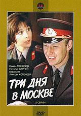 Семен Морозов (