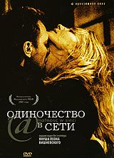Одиночество в сети 2008 DVD