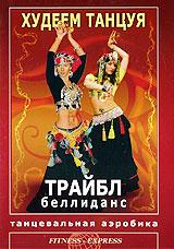 Хотите попробовать новое в направлении восточного танца, окунуться в мир разных культур и народов, раскрыть в себе женскую силу, обаяние и независимость? Тогда эта программа для Вас! Трайбл - (Tribal Belly Dance) - экзотический стиль, сочетающий в себе фольклор народов Ближнего Востока, Северной Африки, Испании, и Индии. Трайбл очень популярен в США и практически вытеснил классический танец живота, как более эмоциональный. Считается, что трайбл - стиль мистический, загадочный, трансовый. Это танец женской силы и независимости с уникальной и четко выстроенной системой импровизации, движениями и переходами. В нем практически отсутствует элемент соблазнения, кокетства. Этот медленный, изящный танец приводит к релаксации. Повторяющиеся колебательные и круговые движения напоминают танцевальную медитацию. Постановка корпуса, гордо поднятая голова, четкие движения рук, в чем-то заимствованные у фламенко, независимый взгляд, великолепные костюмы - один раз увидев этот стиль,...
