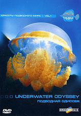 Красоты подводного мира. Vol. 1: Подводная одиссея 2008 DVD