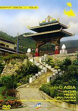 Вокруг Света. Vol.4: ASIA (Индия, Непал, Шри-Ланка) 2008 DVD