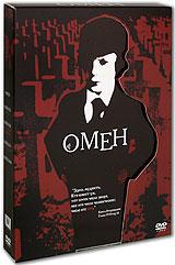 Омен / The Omen (1976 г., 106 мин.) Грегори Пек (
