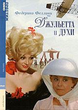 Джульетта и духи 2008 DVD