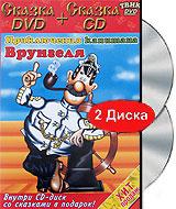 Приключения капитана Врунгеля (DVD+CD)