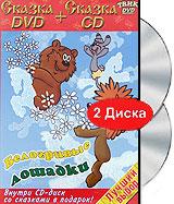 Белогривые лошадки (DVD+CD)