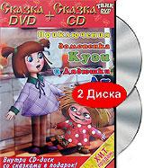 Приключения домовенка Кузи и Дядюшки Ау (DVD+CD)