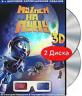 Мухнем на Луну (2 DVD)