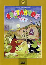 Детский мультипликационный киножурнал Содержание: № 1 - Шла курочка с цыплятами - Ловкий щенок - Медведь и черепаха - Прогулка - Хитрый лягушонок - Про мышонка № 2 - Упрямый ослик - Ящик с гвоздями - Потерялся чемодан № 3 - Письмо неумейке (3 истории) № 4 - Наш карандаш - Капризная кошка - Мышонок и карандаш № 5 - Лужа - Щенок № 6 № 7 - Дружок - Герой № 8 - Карандаш заболел - Дайкупиподария - Шарики