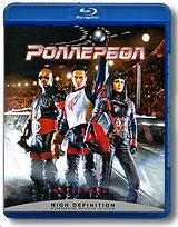 Роллербол (Blu-ray) 2008