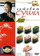 Готовим суши 2008 DVD