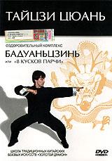 """Тайцзи Цюань: Бадуаньцзинь или """"8 кусков парчи"""" 2008 DVD"""