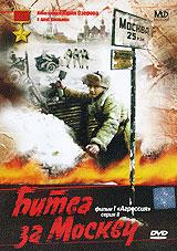 Битва за Москву. Фильм 1: Агрессия. Серия 2 2008 DVD