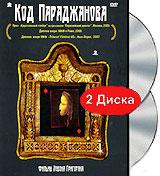 Воспоминания о Сaят-Нове (2005 г., 30 мин.) Знаменитый фильм Параджанова
