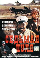 Суйменкул Чокморов (