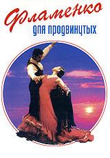 Если вы хотите научиться танцевать Фламенко, эта программа именно для вас. Вашими учителями станут такие мастера Фламенко, как Ева Амадор и Рейна Контрерас из классической танцевальной группы Фламенко