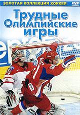 Успех сборной СССР на ее дебютном чемпионате мира в 1954 году был сенсацией. Но чего можно было ожидать от