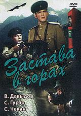 Сергей Гурзо (