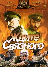 Ждите связного 2008 DVD