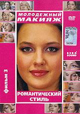 Правильно подобранный и умело сделанный макияж - это основной элемент женской привлекательности. Каждая женщина красива, просто не все умеют грамотно расставить акценты - подчеркнуть свои достоинства, а недостатки завуалировать. Каких женщин считают красавицами? Прежде всего, ухоженных, умеющих следить за собой. Как правило, у общепризнанных красоток далеко не идеальные черты лица, однако безупречный макияж, стильная прическа и со вкусом подобранный наряд, заставляет нас видеть как раз тот образ, которому так хочется подражать. Фильм третий из цикла