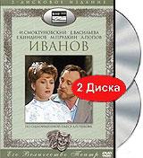 Иванов (2 DVD)
