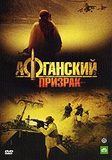 Афганский призрак. Серии 1-8