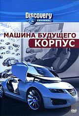 Discovery: Машина будущего. Корпус 2008 DVD