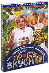 Просто вкусно (3 DVD)