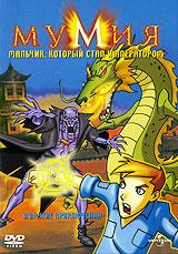Мумия: Мальчик, который стал императором