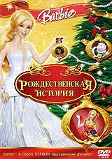 Barbie: Рождественская историяКлассическая сказка для всей семьи! Barbie: Рождественская история - это добрая и светлая адаптация классического рассказа Чарльза Диккенса, полная любимых рождественских песен, великолепных нарядов, смеха и шуток! Barbie сыграла Иден Старлинг, блистательную примадонну одного из театров викторианского Лондона. Вместе со своим самовлюбленным котом Чезлвитом Иден решила заставить всех актеров репетировать в Рождество! Даже Кэтрин, подруга детства и костюмерша Иден, не может отговорить ее от этой эгоистичной затеи. И лишь три необычных рождественских духа, устроив Иден фантастическое путешествие, сумеют смягчить ее сердце и вселить в нее праздничное настроение. Barbie: Рождественская история - это сказка, которая порадует всю семью в зимние праздники!