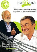 Каббала: Взгляд на мир. Беседа Михаэля Лайтмана с Дмитрием Дибровым 2008 DVD