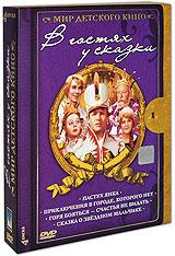 Мир детского кино: В гостях у сказки (4 DVD)