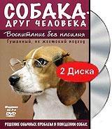 Собака - друг человека: Воспитание без насилия (2 DVD) 2008