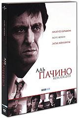 Коллекция Аль Пачино: Лицо со шрамом. Запах женщины. Море любви (3 DVD) 2008