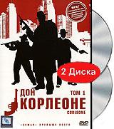 Дон Корлеоне: Том 1. Серии 1-6 (2 DVD)