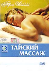 Тайский массаж 2008 DVD