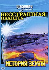 Отправьтесь в кругосветное путешествие вместе со знаменитым спортсменом-экстремалом Уиллом Гедом. Подняв искусство киносъемки на невиданный уровень, он превратит знакомство с природными чудесами Земли в самое захватывающее приключение вашей жизни! Вы посетите Аляску, Сахару, Гавайи, Большой барьерный риф и Большой каньон, чтобы узнать, как возникли эти великие природные формации, а поможет вам в этом суперреалистичная компьютерная графика. История Земли. Вместе с геологами и любителями прыжков на канате Уилл Гедд, обладатель рекорда мира по парапланеризму, углубится в дебри джунглей Венесуэлы, чтобы поведать вам о прошлом и будущем водопада Анхель, самого высокого водопада на Земле, который берет свое начало на широкой и плоской равнине