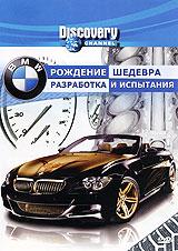 Discovery: BMW - рождение шедевра. Разработка и испытания 2008 DVD