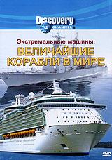 Воспользуйтесь шансом побывать на величайших современных морских судах, чтобы ощутить всю мощь уникальных образцов инженерной мысли, бороздящих мировые океаны. В этом захватывающем фильме вас ждет экскурсия по самому большому круизному лайнеру и прогулка по палубе