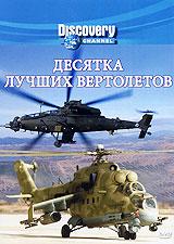 Discovery: Десятка лучших вертолетов