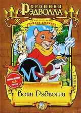 Хроники Рэдволла: Воин Рэдволла 2008 DVD