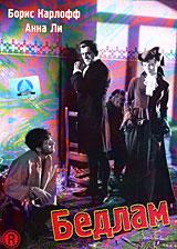 Бедлам 2007 DVD
