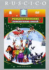 Рождественские приключения зверей 2004 DVD