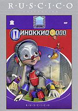 Пиноккио 3000 2004 DVD